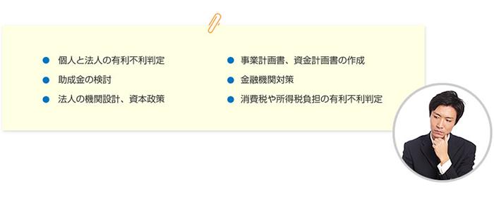 img_jyunbi01